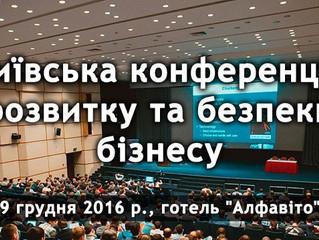 Київська конференція розвитку та безпеки бізнесу