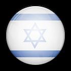 iconfinder_Flag_of_Israel_96164.png