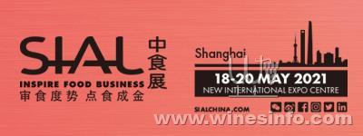 SIAL CHINA 2021, SHANGHAI