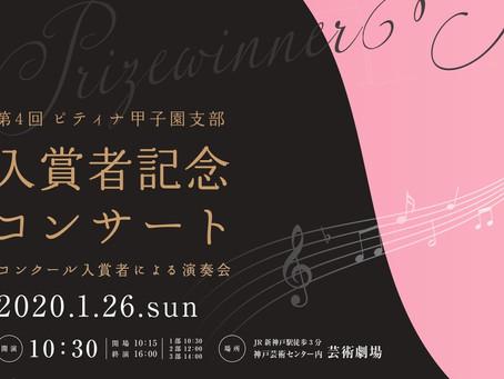 1/26開催 第4回入賞者記念コンサート
