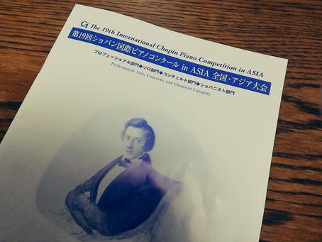 ショパン国際ピアノコンクール in ASIA 全国大会 小学5・6年生部門 結果速報