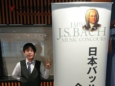 日本バッハコンクール 全国大会 結果
