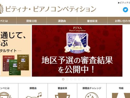 中間速報 地区予選 ピティナ・ピアノコンペティション