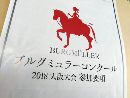締め切り間近!ブルグミュラーコンクール 西神戸地区