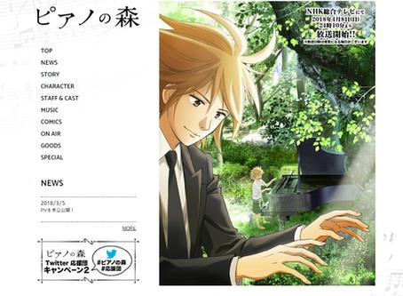 NHK「ピアノの森」吹替ピアノ演奏に生徒さんが出演