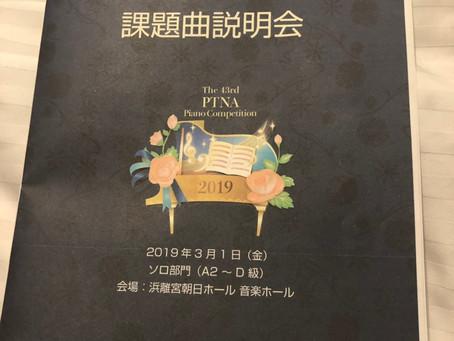 ピティナ・ピアノコンペティション課題曲説明会 参加ご報告
