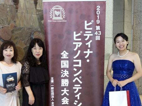 全国決勝大会 ピティナピアノコンペティション