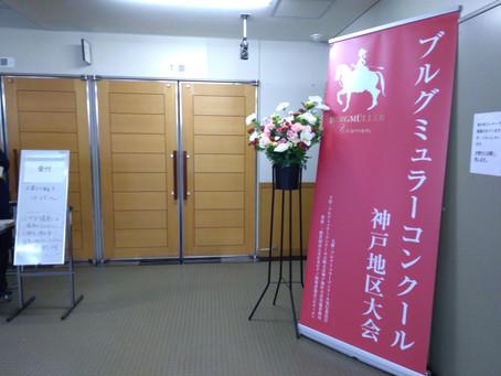 ブルグミュラーコンクール 西神戸地区 会場レポート
