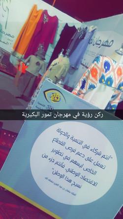 Snapchat-1108763403