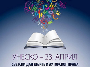 Светски дан књиге