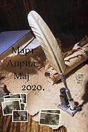 Mart-april-maj.jpg