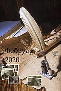 Фебруар 2020..png