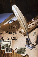 Јун-јул-август  2020..png