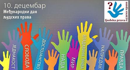 Ljudska prava.jpg