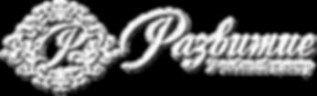 сайт Развитие.png