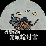 鼠〇.png