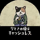 猫〇.png