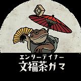 ガマガエル〇.png