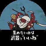 蛸〇.png