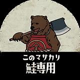熊〇.png