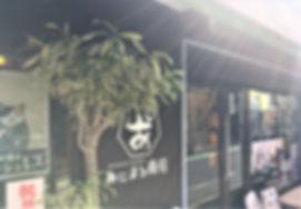 あ商店外観5_1.jpg