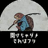 亀〇.png