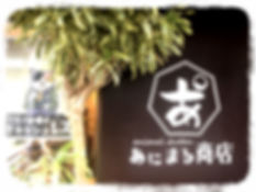 あ商店外観1.jpg