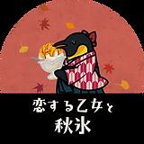 ペンギン秋_〇.png