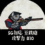 鳩〇.png