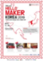 2019-헬로메이커-코리아-포스터(시안).jpg