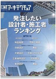Nikkei Architecture #1009.jpg