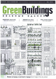 GREEN BUILDINGS 2012#3.jpg