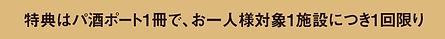 21伊丹灘特典いっぱい-03.png
