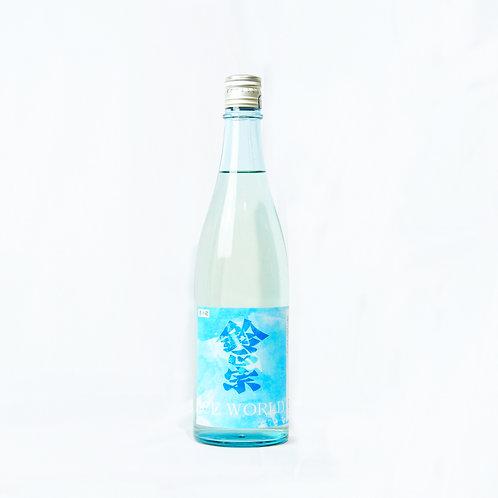 鈴正宗 ICE WORLD (原酒)