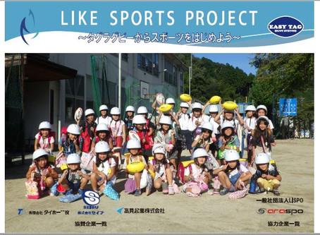 子供たちのスポーツ普及活動を応援しています。