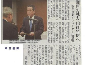 瀬戸市企業アンバサダーの新聞記事です。