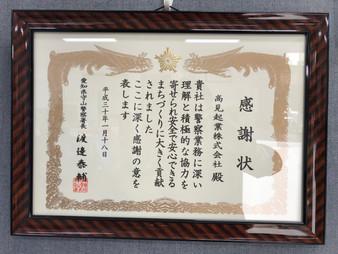 守山警察署様より感謝状をいただきました!