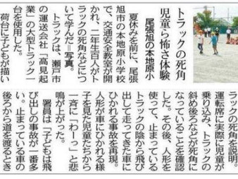 中日新聞名古屋東版の記事になりました。