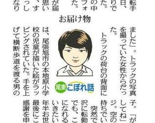 中日新聞名古屋東版、コラムに掲載されました!