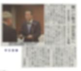4月11日中日新聞.jpg