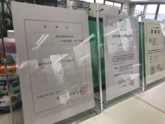 瀬戸市企業アンバサダー委嘱状とステッカーを貼りました。