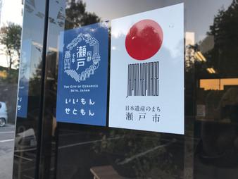 日本遺産のまち 瀬戸市アピール