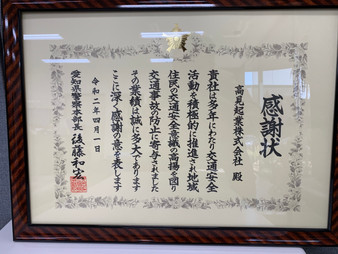 愛知県警本部長賞をいただきました。
