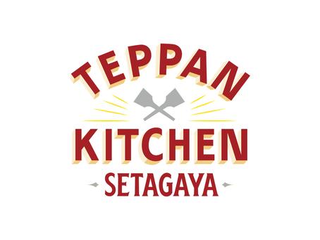 会場常設のカフェ「TEPPAN KITCHEN」