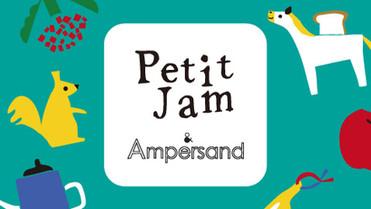 Petit jam x Ampersandコラボラインが期間限定スタート!