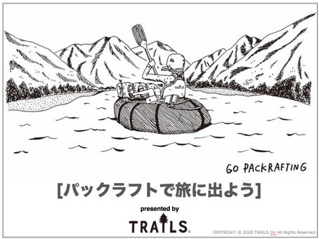 「GO PACKRAFTING / パックラフトで旅に出よう」by TRAILS