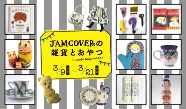 「JAMCOVERの雑貨とおやつ展」開催