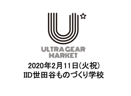 ULTRA GEAR MARKET 5 開催決定!