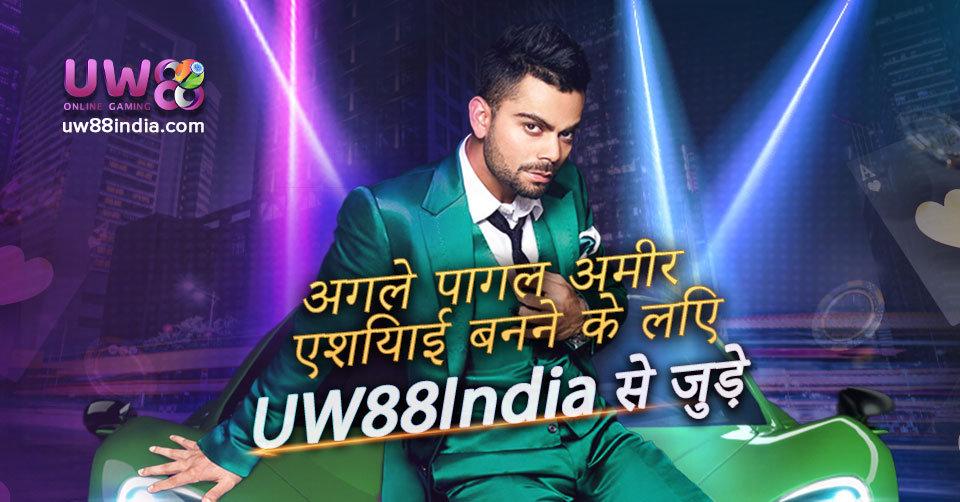 uw88_india (3).jpg