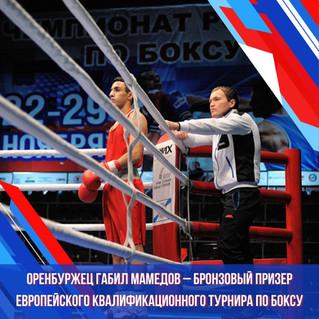 Оренбуржец Габил Мамедов – бронзовый призер Европейского квалификационного турнира по боксу